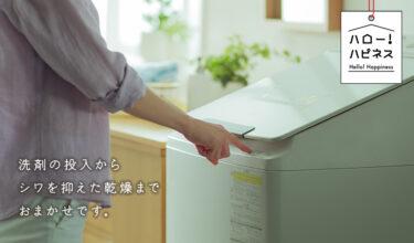 【レビュー BW-DX100G】最新の縦型洗濯乾燥機ビートウォッシュを旧型機種と比較【 2021年6月発売】